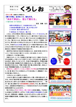 27くろしお10月号(PDF形式 923キロバイト)