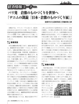 パリ発 倉敷のものづくりを世界へ 旋『日本・倉敷の
