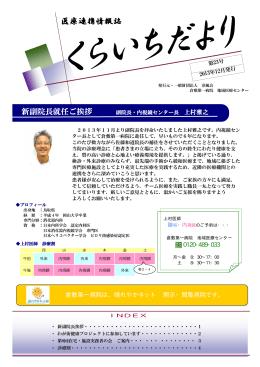倉敷第一病院は、晴れやかネット 開示・閲覧病院です。 0120-489-033