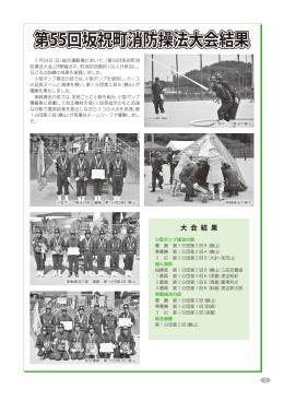 出場チーム一覧 [PDFファイル/265KB]