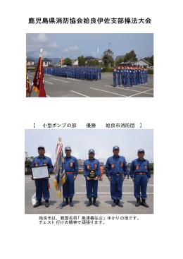 鹿児島県消防協会姶良伊佐支部操法大会