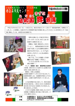 開催 「魅知国 絆 寄席」(根白石市民センター)のご報告(PDF:267KB