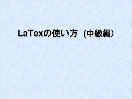 LaTexの使い方 (中級編)