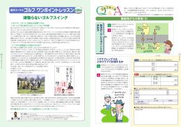 志村コーチのゴルフワンポイントレッスン