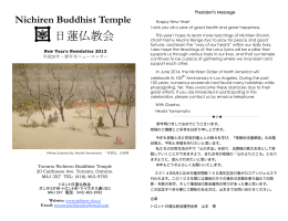 日蓮仏教会 - Toronto Nichiren Buddhist Church