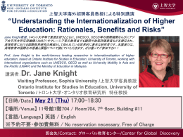 講演者:Dr. Jane Knight