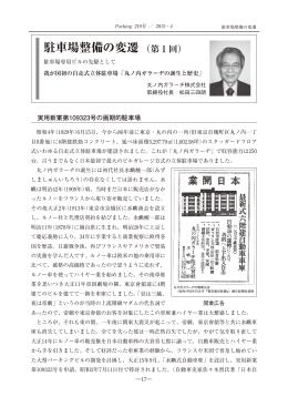 駐車場整備の変遷(第1回) - 全日本駐車協会 東京駐車協会