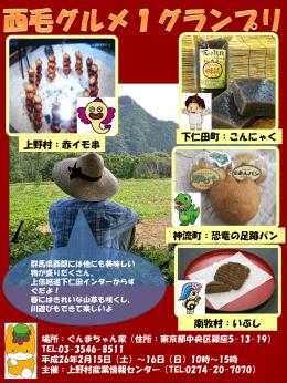 下仁田町:こんにゃく 上野村:赤イモ串 神流町:恐竜の足跡パン 南牧村
