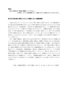 英訳課題(PDF:105KB)