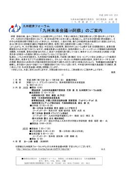 「九州未来会議in阿蘇」のご案内