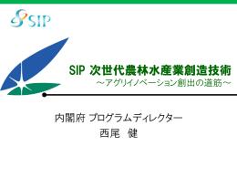 SIP 次世代農林水産業創造技術 - SIP 戦略的イノベーション創造プログラム