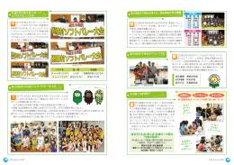 8~9ページ - 恩納村役場