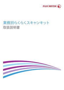 業務別らくらくスキャンキット 取扱説明書 - ダウンロード