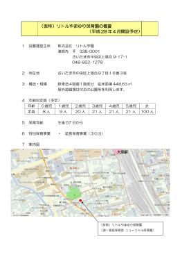 (仮称)リトルやまゆり保育園の概要 (平成28年4月開設予定)