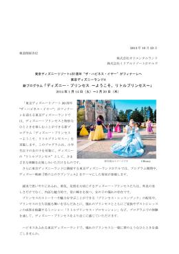 ディズニー・プリンセス ~ようこそ、リトルプリンセス