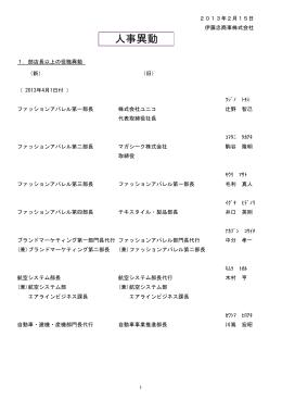 人事異動 - 伊藤忠商事