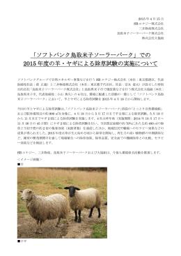 「ソフトバンク鳥取米子ソーラーパーク」での2015 年度の羊