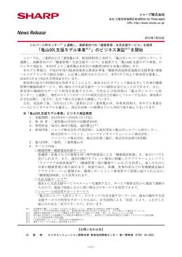 「亀山QOL支援モデル事業※2」のビジネス実証※3を開始