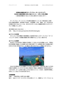 NOWS 主催石垣島 OWS 大会2015