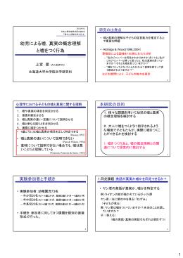 上宮 愛 先生(北海道大学)「幼児による嘘、真実の概念理解と嘘をつく行為」