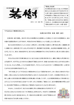すなおな心で真実を求めよう - 札幌大谷中学校・高等学校