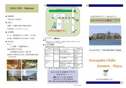 Sawayaka Chiba Kenmin Plaza