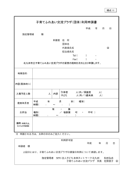 (団体)利用申請書 - 北九州市立子育てふれあい交流プラザ 元気のもり