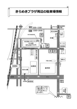 きらめきプラザ周辺の駐車場情報