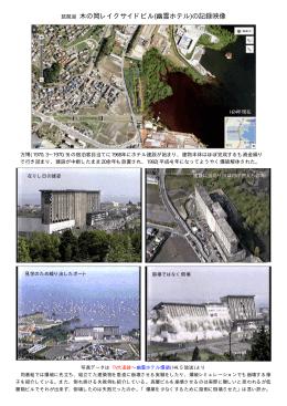 琵琶湖 木の岡レイクサイドビル(幽霊ホテル)の記録映像
