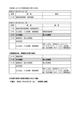 石垣港における不発弾処理に関する流れ 時間 概 要 備考 13:00 爆破