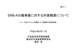 SRB-A分離事象に対する対策概要について(PDF:167KB)
