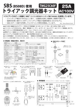 トライアック調光器キット