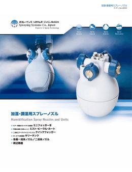 加湿調湿用スプレー機 器 - スプレーイングシステムスジャパン