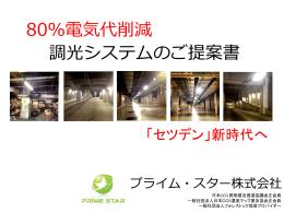 調光システムのご提案書 - プライム・スター株式会社