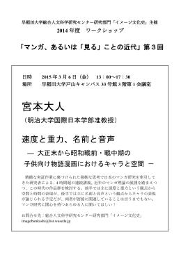 宮本大人 - 早稲田大学 文化構想学部