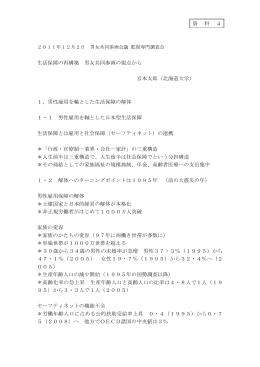 宮本太郎北海道大学大学院教授配布資料 [PDF形式:119KB]