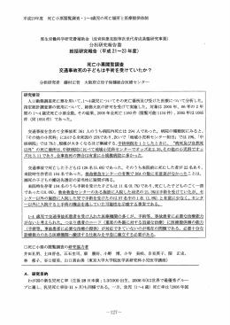 平成23年度 死亡小票閲覧調査 ・ ー~4歳児の死亡場所と医療提供体制