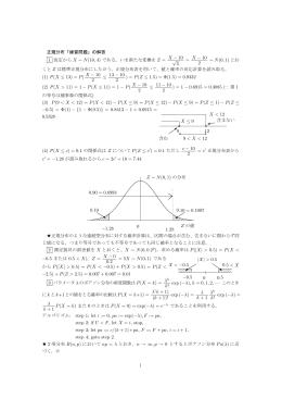 正規分布「練習問題」の解答 1 仮定から X ∼ N (10, 4) である。いま新た