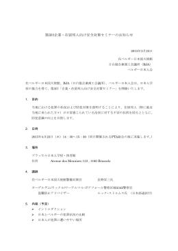 ご案内・詳細(PDF)