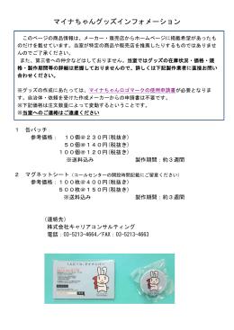 マイナちゃんグッズインフォメーション(PDF:142KB)
