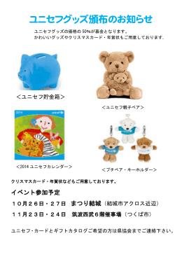 (13/10/11)ユニセフグッズ頒布のお知らせ