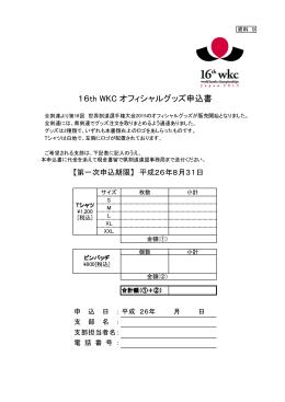 16th WKC オフィシャルグッズ申込書