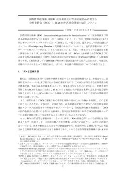 (ISO)証券業務及び関連金融商品に関する 分科委員