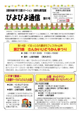 京都市山階児童館 日時:11 月 1 日(日) 11:00~15:00 場所:山階児童