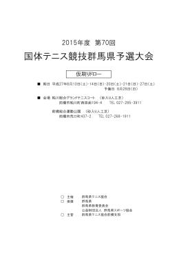 国体テニス競技群馬県予選大会