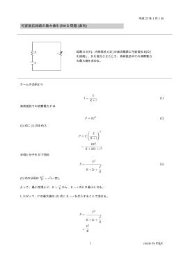 可変抵抗回路の最大値を求める問題 (直列)