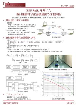 GNU Radio を用いた 直列連接符号化協調通信の性能評価