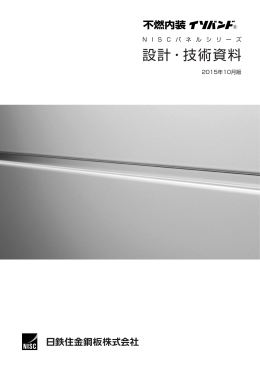 設計・技術資料 - 日鉄住金鋼板