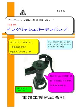 橡 カタログイングリッシュガーデンポンプ(ワンゴム仕様)H19