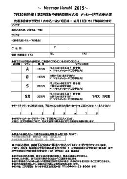 S SS ~ Message Hanabi 2015~ A B